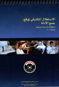 Tactical Site Exploitation Evidence Collection Field Reference Card Set (Arabic Version) (Package of 5)