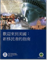Welcome to the United States: A Guide for New Immigrants (Chinese Version) (Package of 50)