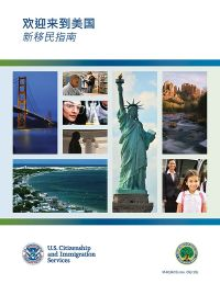 Welcome to the United States: A Guide for New Immigrants (Chinese Language Traditional Version)
