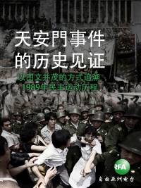 Remembering Tiananmen (Chinese Simplified  ePub eBook)