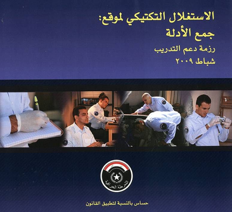 Tactical Site Exploitation Evidence Collection Best Practice Guidebook (Arabic Version)