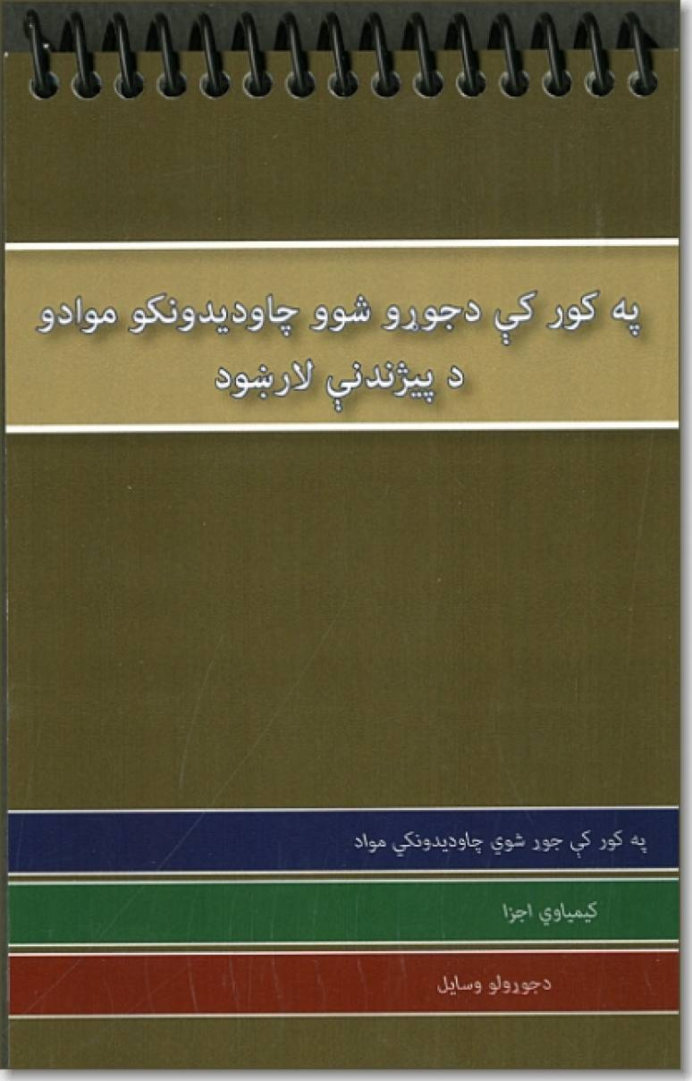 Homemade Explosives Recognition Guide (Pashto Language Version)